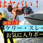 【生見海岸】小波でファンボード乗ってみた結果……【プレゼント企画】