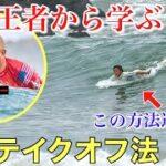 巨大な波にチャージするミックファニング、ローカルサーファー達、サーフィン動画!